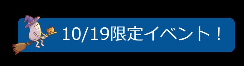 10/19限定イベント