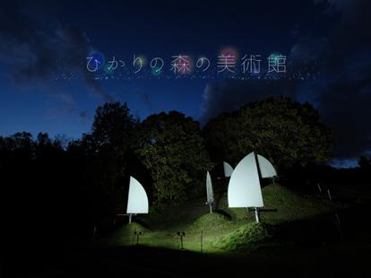 終了:野外美術館ライトアップ ひかりの森の美術館