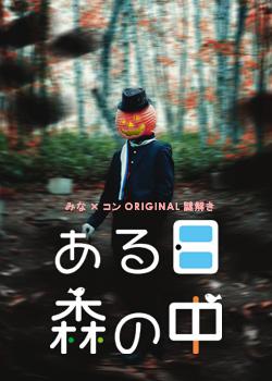 【10/26】みな×コンORIGINAL謎解きイベント『ある日森の中』の画像