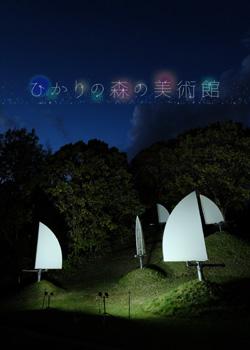 【10/19-20】野外美術館ライトアップ『ひかりの森の美術館』の画像