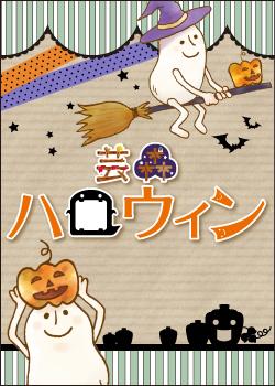 【10/12~10/27】芸森ハロウィンの画像