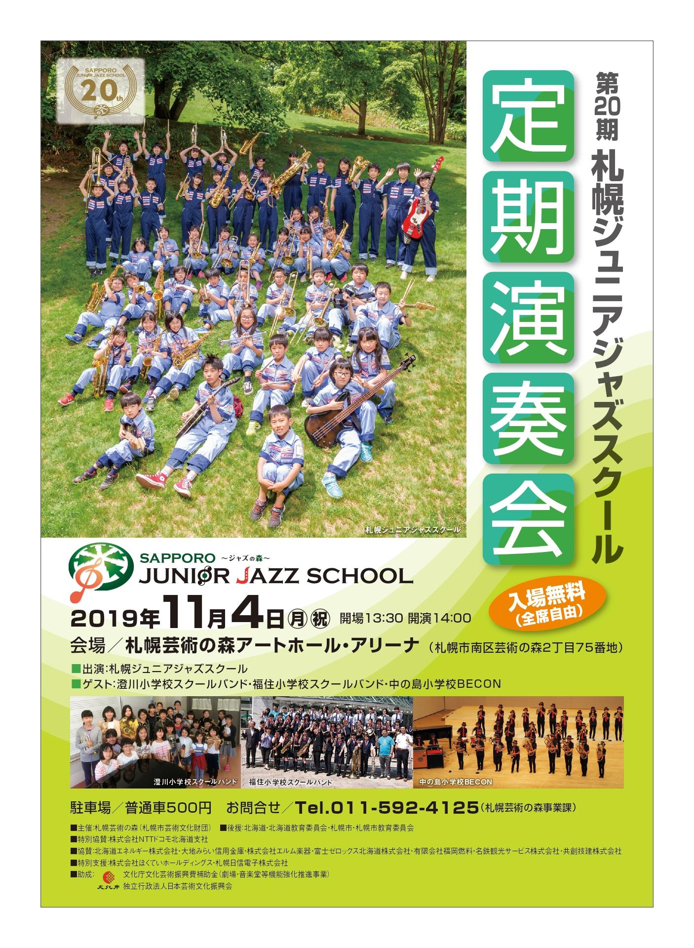 第20期札幌ジュニアジャズスクール 定期演奏会
