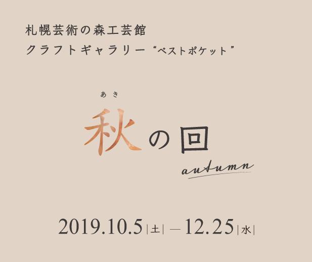 """クラフトギャラリー""""ベストポケット"""" 秋の回"""