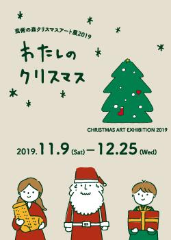 芸術の森クリスマスアート展2019 わたしのクリスマスの画像