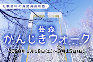芸森かんじきウォーク2020
