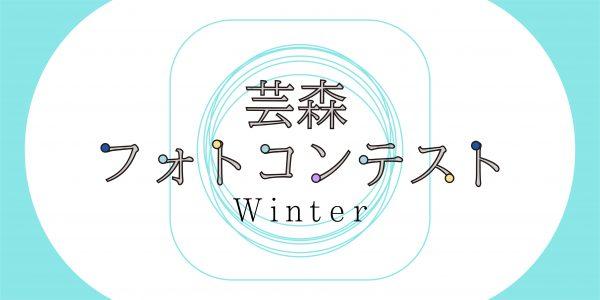 芸森フォトコンテストWinter