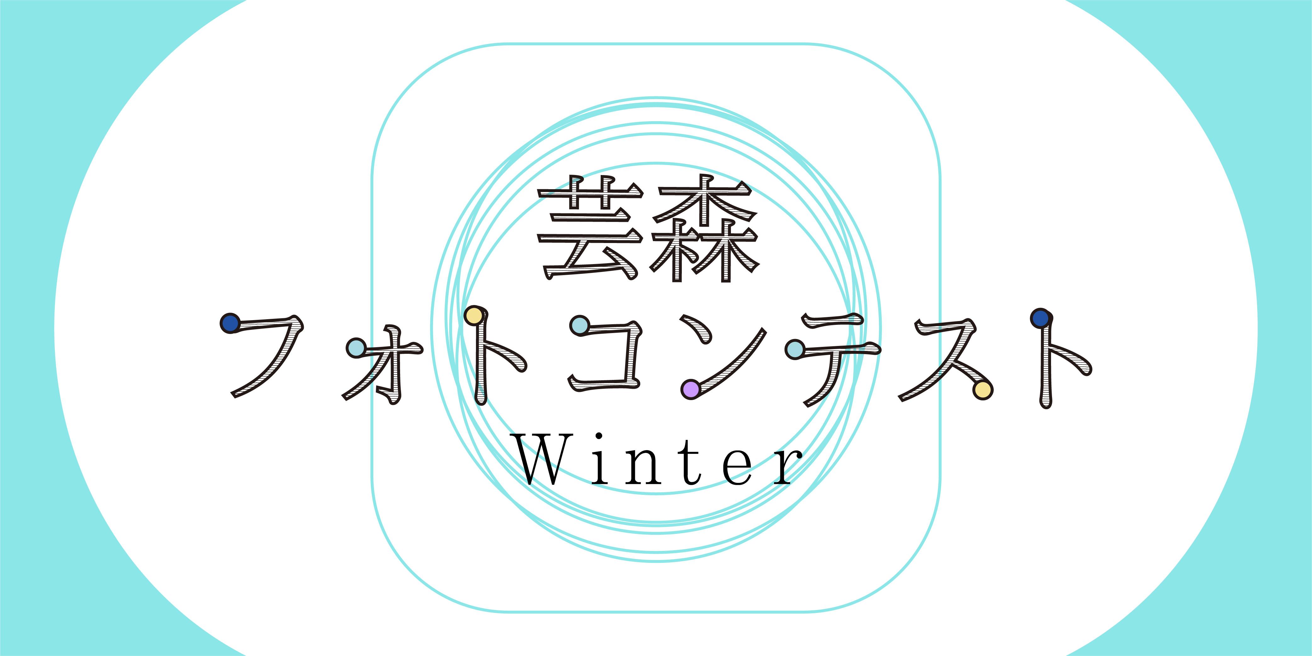 芸森フォトコンテストロゴ画像