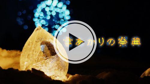 雪あかりの祭典プロモーションビデオへのリンク画像