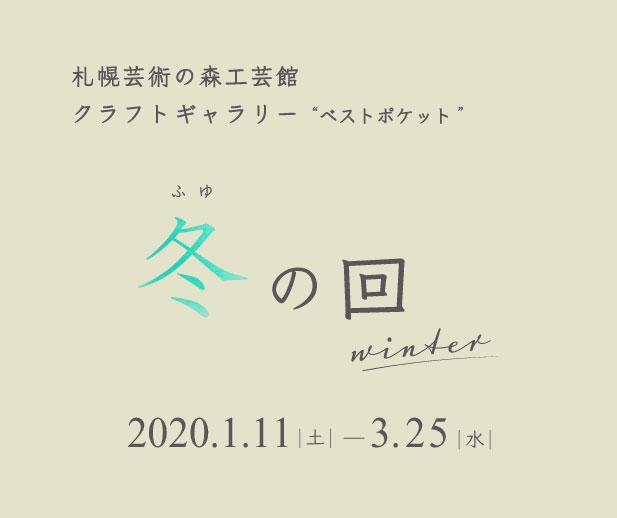 """クラフトギャラリー""""ベストポケット"""" 冬の回"""