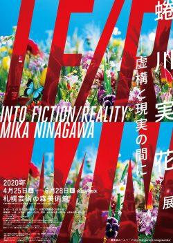 予告:蜷川実花展―虚構と現実の間に―の画像