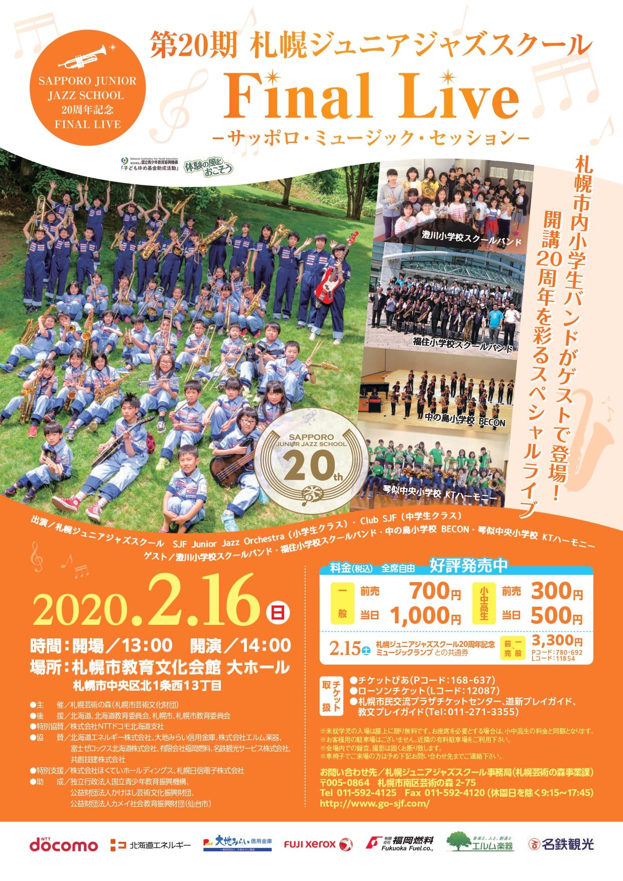 終了:第20期札幌ジュニアジャズスクールFinal Live ―サッポロ・ミュージック・セッション―