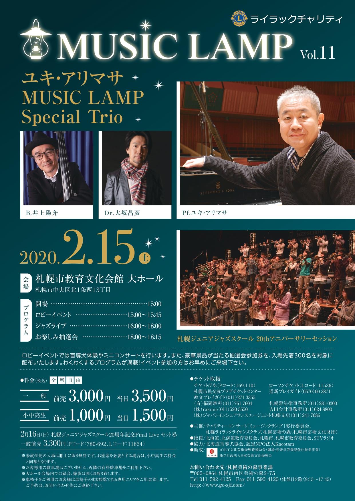終了:ライラックチャリティ MUSIC LAMP Vol.11