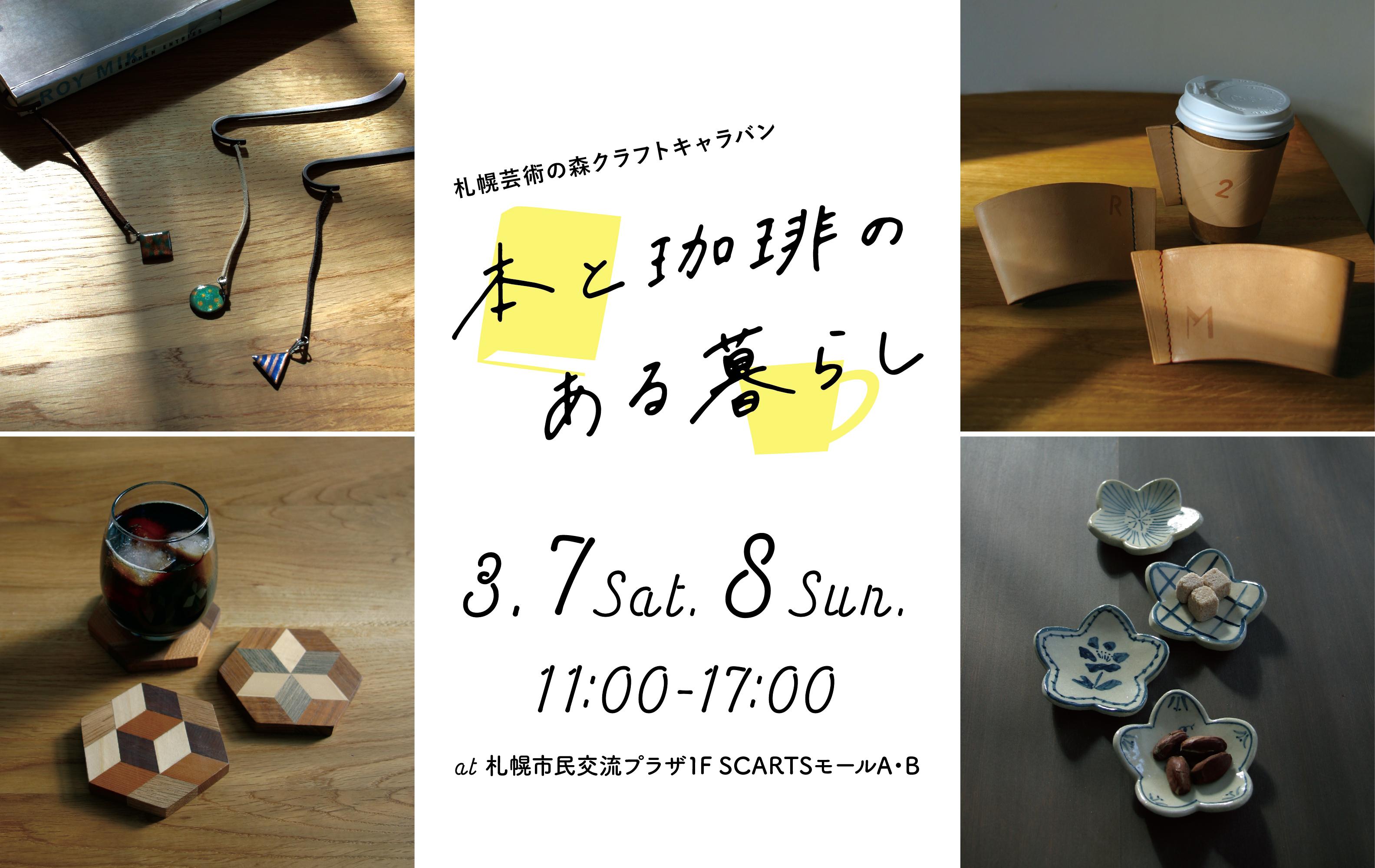 開催延期:本と珈琲のある暮らし 〈SCARTSモールA・B〉