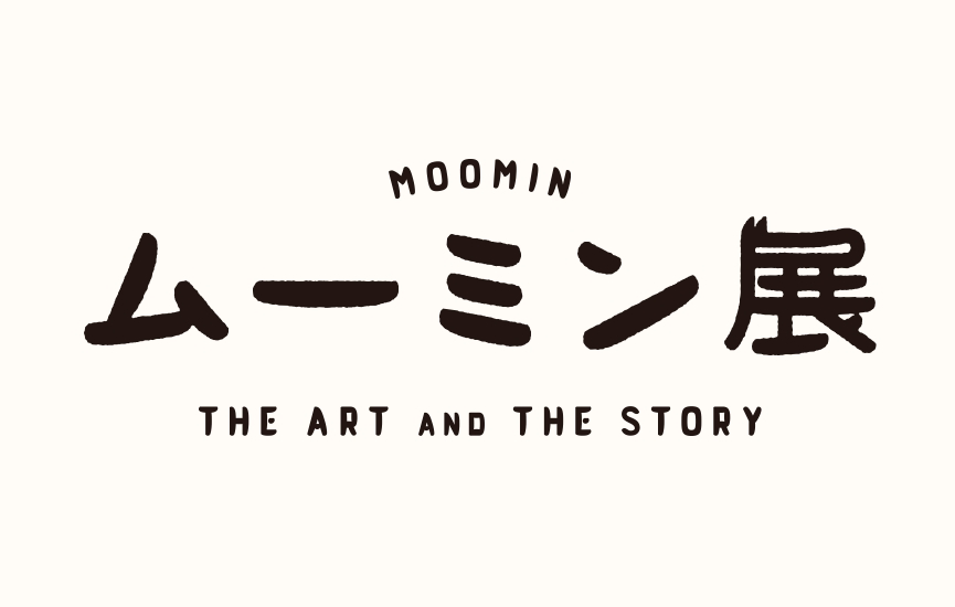 予告:ムーミン展 THE ART AND THE STORY