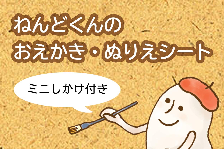 ねんどくんのおえかき・ぬりえシート(ミニしかけ付き)