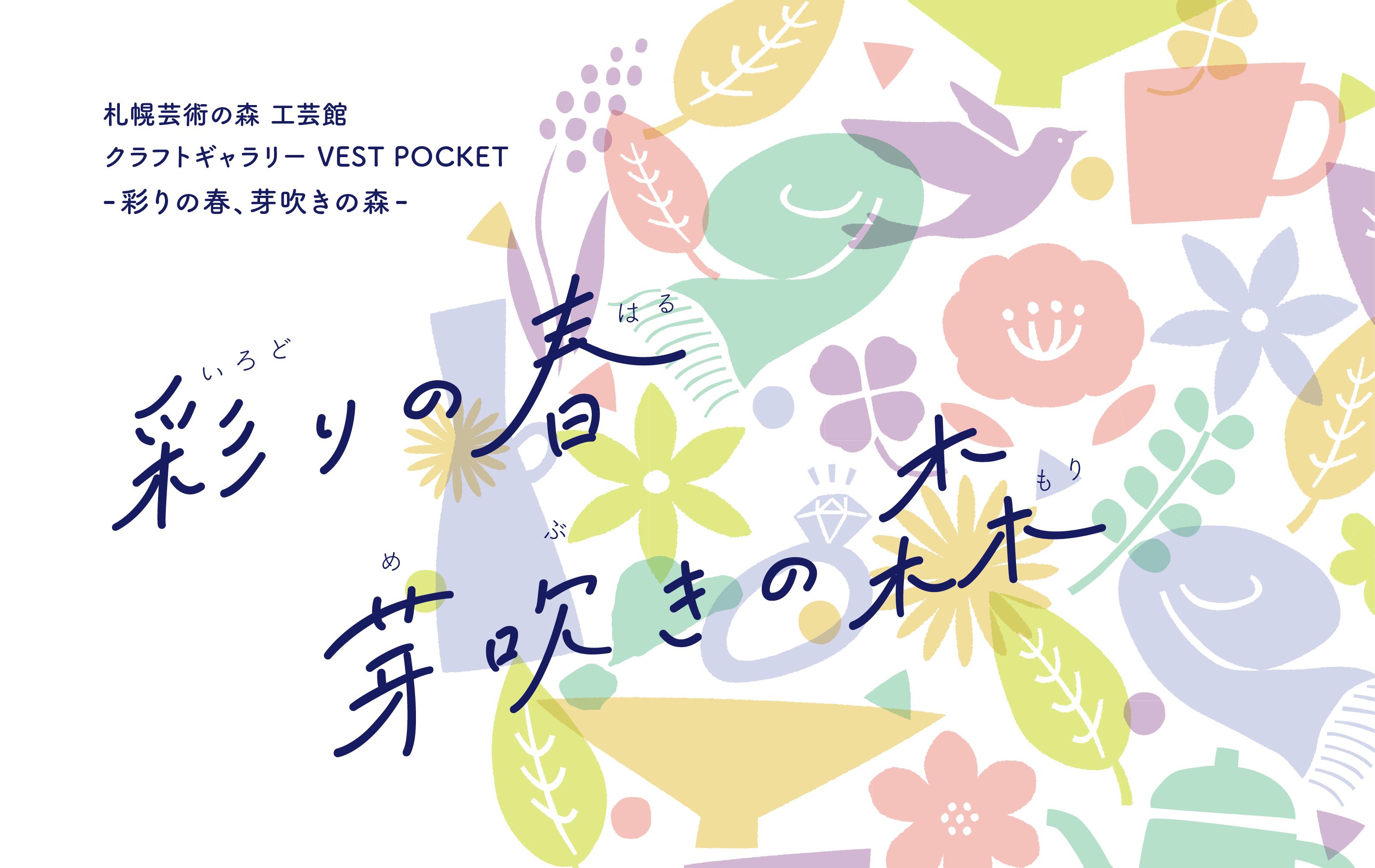 クラフトギャラリー VEST POCKET -彩りの春、芽吹きの森-