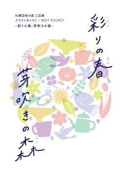 終了:クラフトギャラリー VEST POCKET -彩りの春、芽吹きの森-の画像