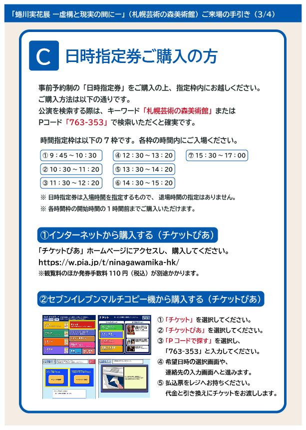 蜷川購入ガイド0525_3