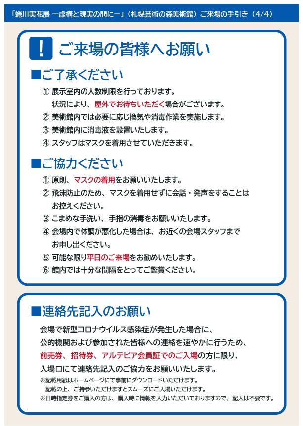 蜷川購入ガイド0525_4