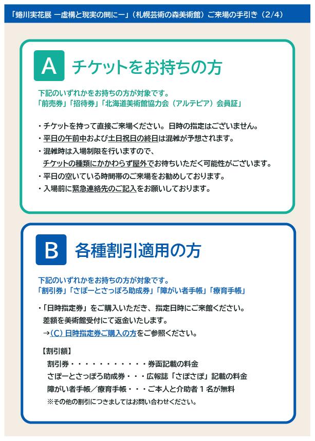 蜷川購入ガイド0525_2