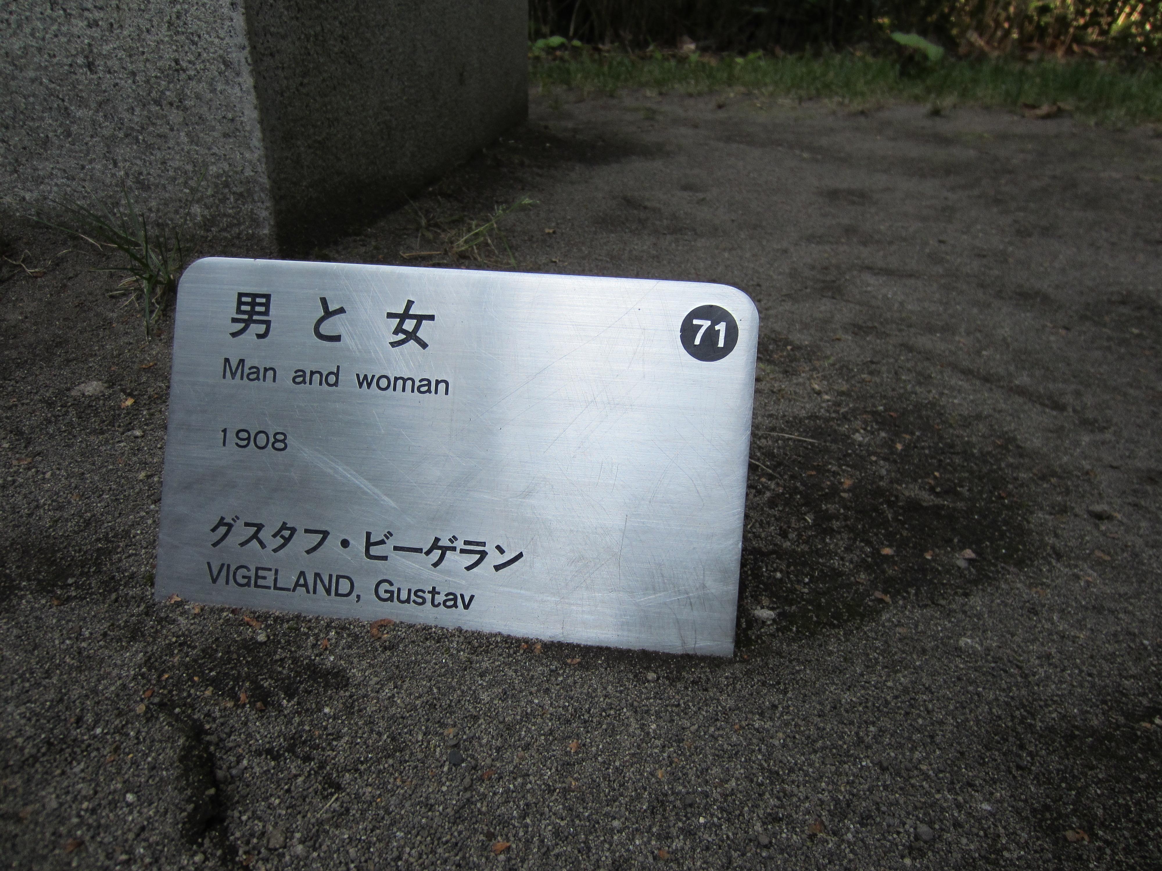 札幌芸術の森野外美術館のキャプションの画像
