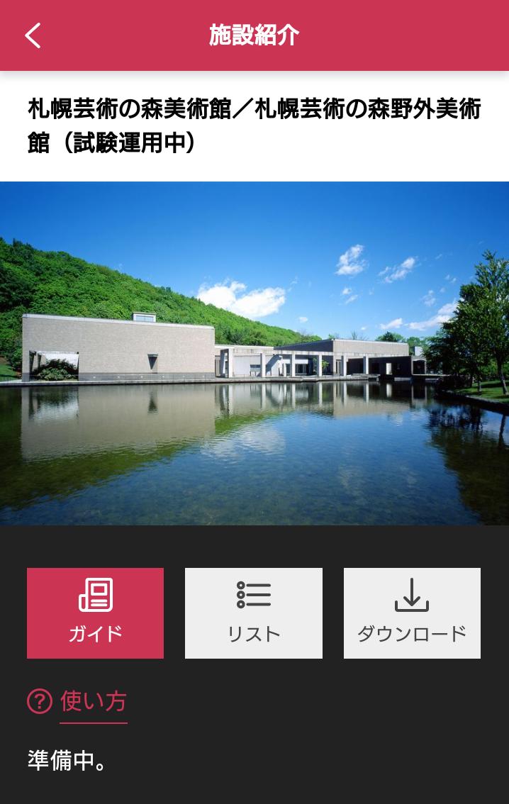 ポケット学芸員アプリ札幌芸術の森美術館施設紹介画面の画像