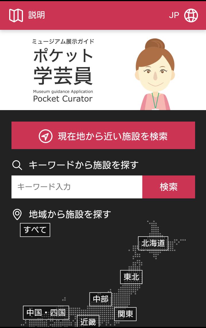 ポケット学芸員アプリ起動画面の画像