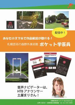 札幌芸術の森野外美術館 ポケット学芸員の画像