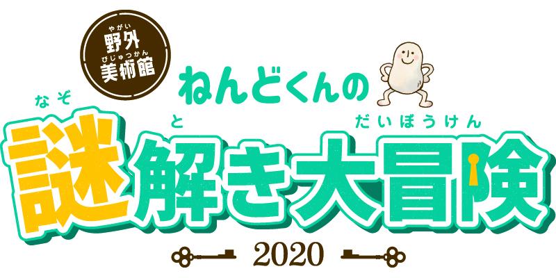 nazotoki_daibouken2020