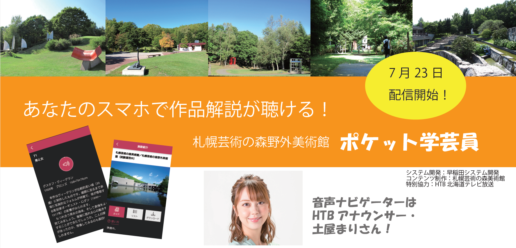 札幌芸術の森野外美術館ポケット学芸員の画像
