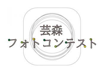 芸森フォトコンテスト原型ロゴ