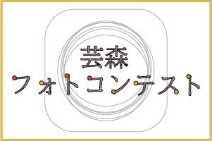 芸森フォトコンテスト(第1回)