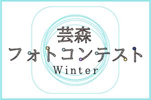 芸森フォトコンテストWinter(第2回)