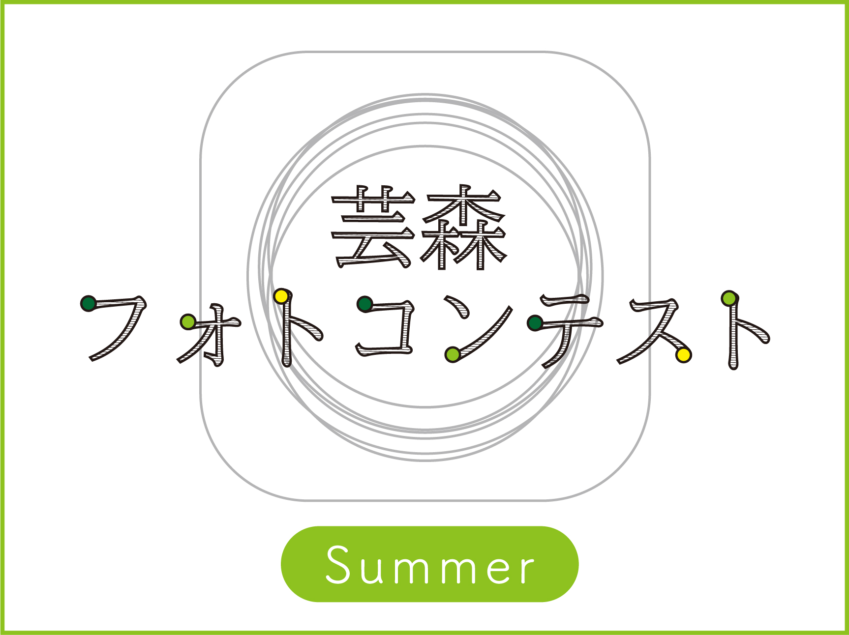 photo_summer_eyecatch