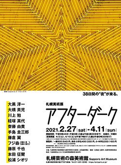 札幌美術展 アフターダークの画像