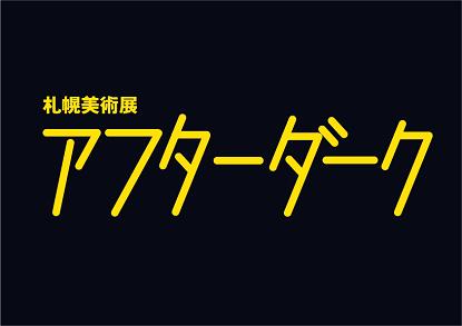 終了:札幌美術展 アフターダーク