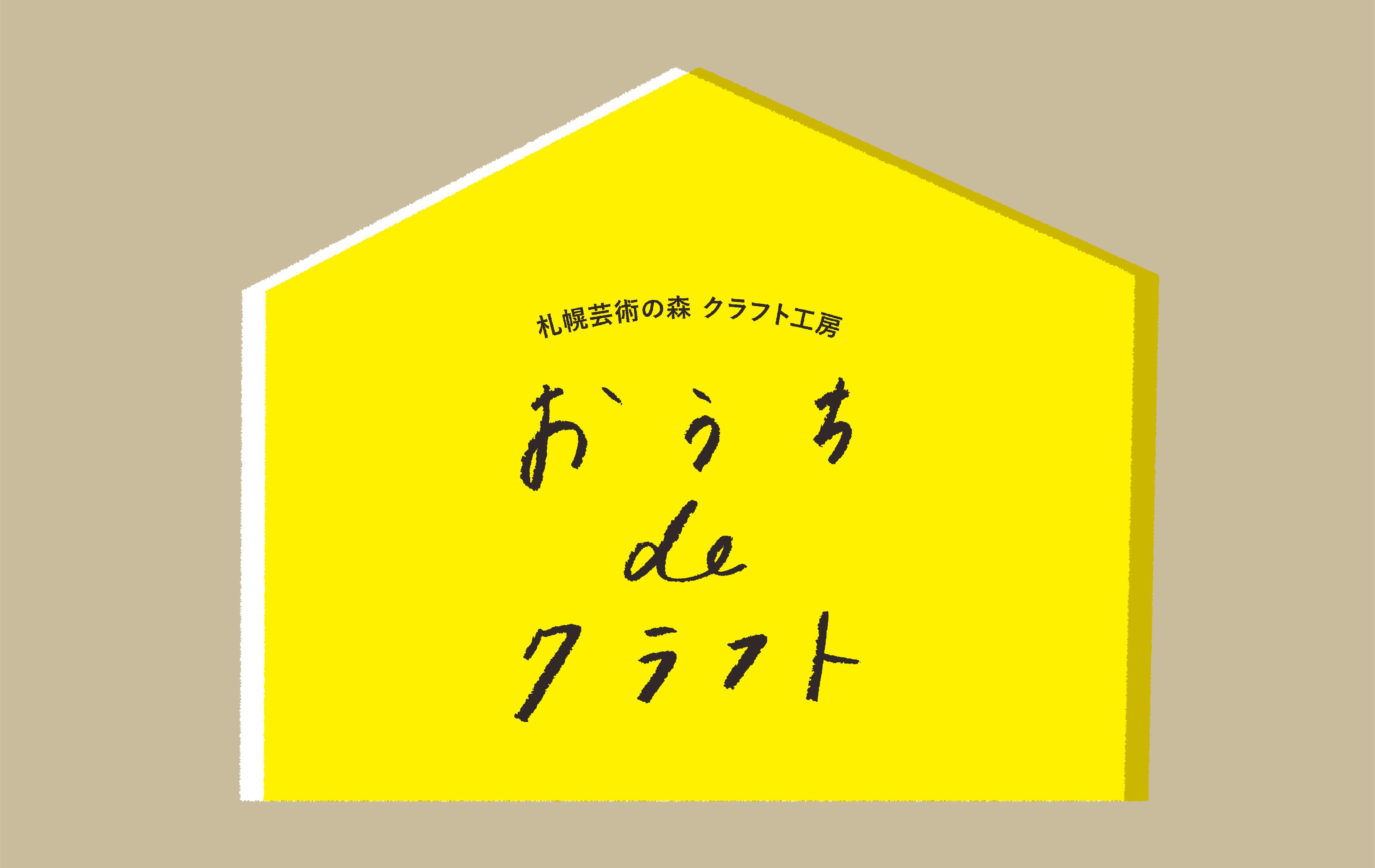 おうちdeクラフト タイトル画像