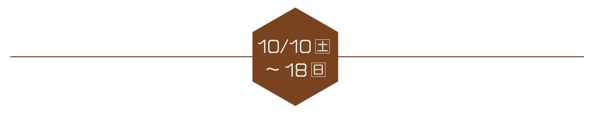 10/10(土)~18(日)のラインナップ