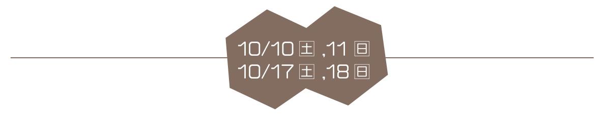 10/10(土),10/11(日),10/17(土),10/18(日)のラインナップ