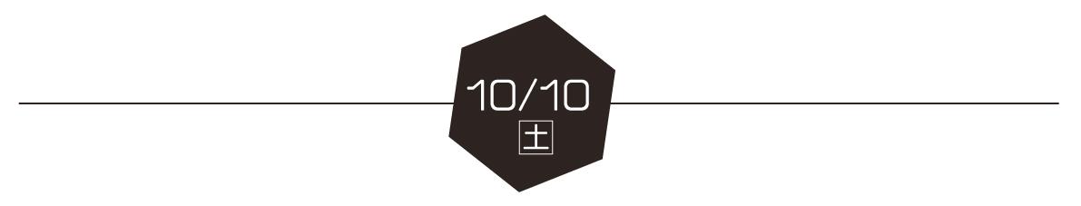 10/10(土)のイベント