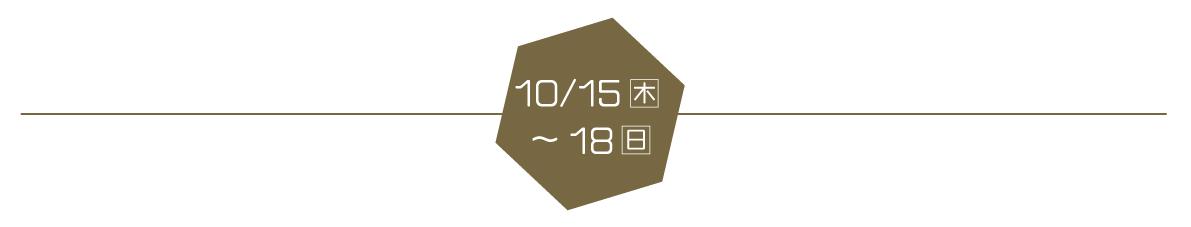 10/15(木)~18(日)のラインナップ