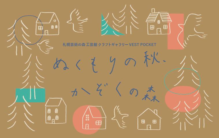 クラフトギャラリー VEST POCKET -ぬくもりの秋、かぞくの森-