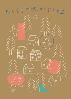 クラフトギャラリー VEST POCKET -ぬくもりの秋、かぞくの森-の画像