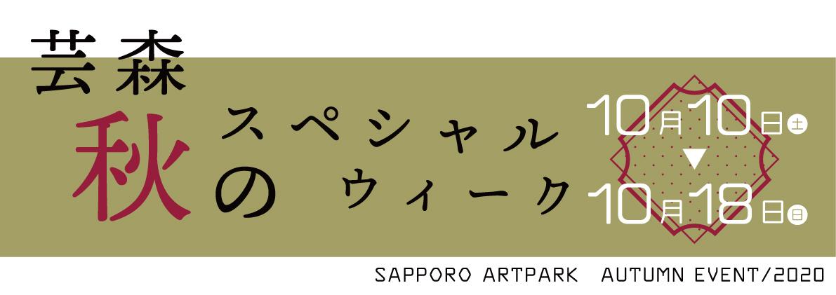 芸森秋のスペシャルウィーク タイトル画像