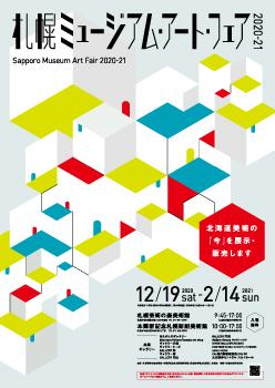 予告:札幌ミュージアム・アート・フェア2020-21の画像