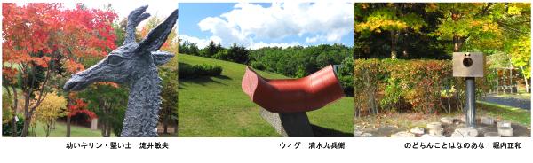 野外美術館の風景写真