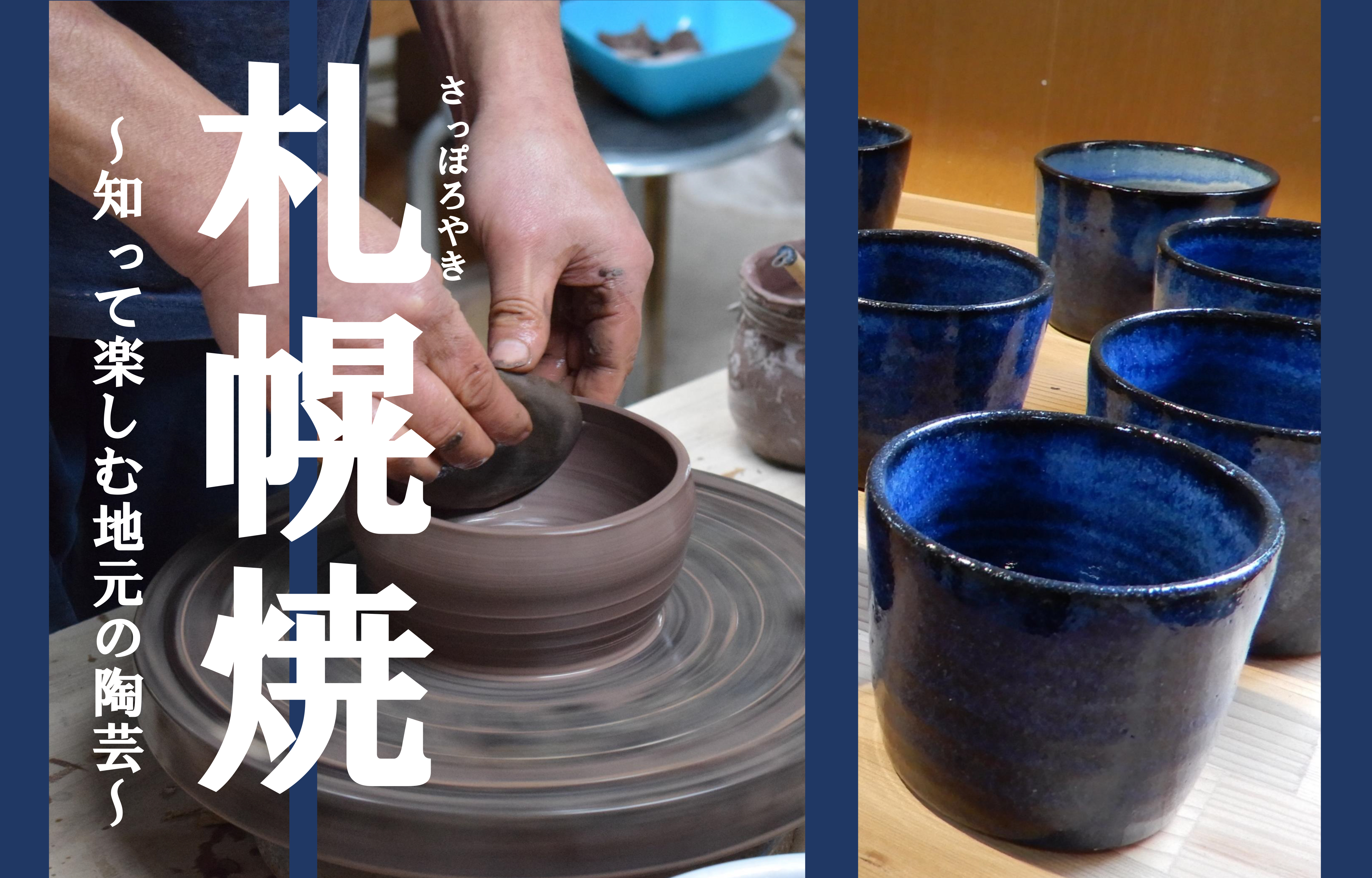 札幌焼~知って楽しむ地元の陶芸~