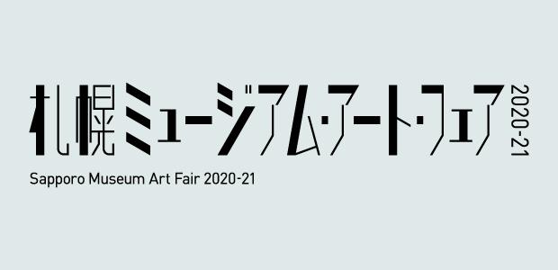 札幌ミュージアムアートフェア 2020-21