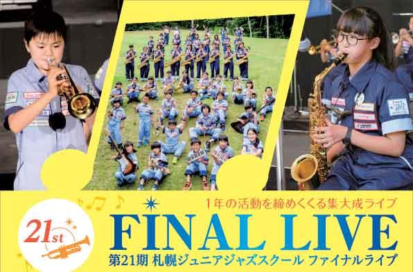 第21期札幌ジュニアジャズスクール ファイナルライブ(会場:札幌市教育文化会館)