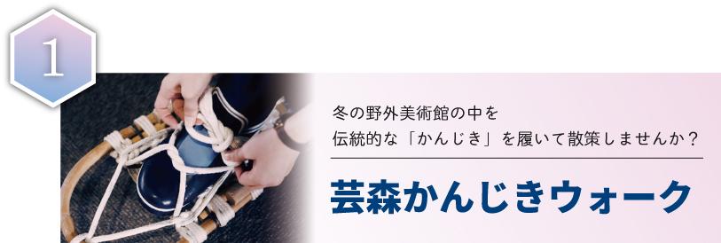 1.芸森かんじきウォーク